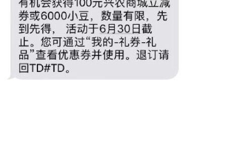【农行】小伙伴反馈收到农行短信推送,抽到100优惠券