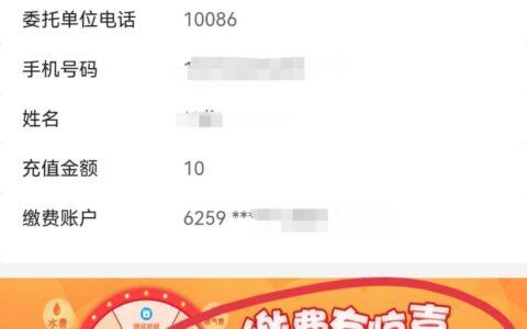 中国银行缴费抽5京东支付券