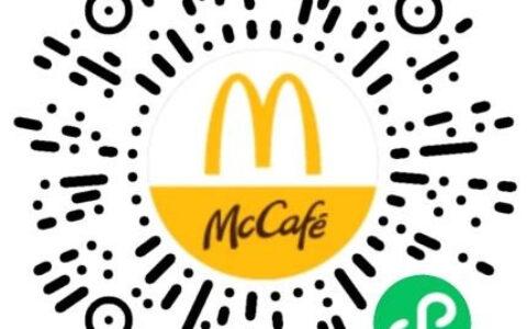 【麦当劳】领随机免费随单兑换券