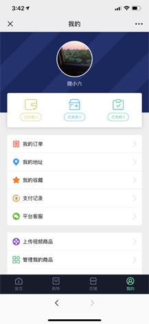 【功能模块】视频小店1.0.30开源版