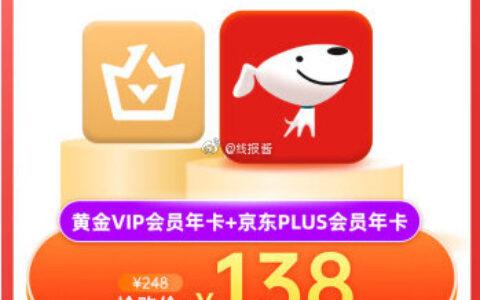 爱奇艺黄金VIP会员年卡+京东PLUS会员年卡【138】