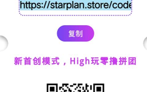StarPlan星链计划:注册简单实名赠送1台体验计划矿机,30天产25枚Star,Srar可用于拼团,拼团获得现金奖励,可直接提现,三代收益!