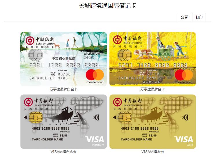 此卡可在中国银行网点申请
