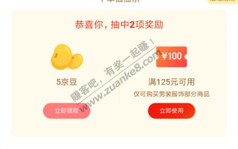 京东支付优惠99-10