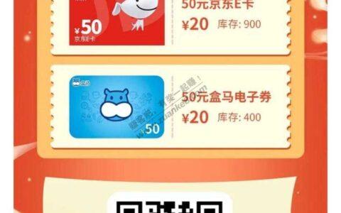 速度湖北中行xing/用卡20买猫卡,E卡,盒马