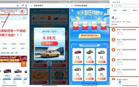 """打开支付宝App搜索""""汽车报价""""->进入点顶部横幅->滑"""