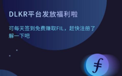 DLKR:注册实名后每日签到,参与有奖竞答等免费撸FIL,邀请激励,0.17FIL起提。