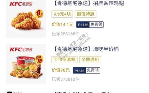 肯德基招牌香辣鸡翅9.9/4块