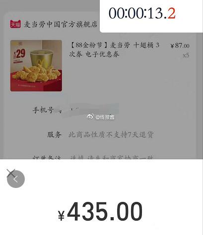 麦当劳 十翅桶 3次券【87】【88金粉节】麦当劳 十翅桶