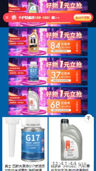 京东今天车品类plus的1元购,攒够一天一块下单,12点燃油添加剂好抢。