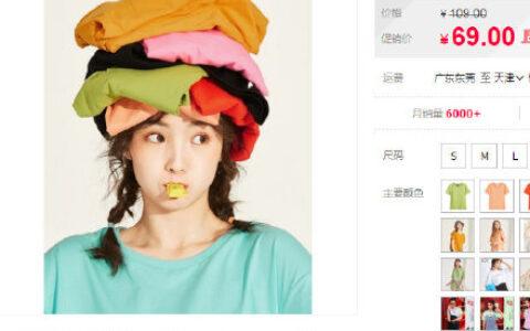 A21 薄款圆领宽松打底衫短袖T恤【19】部分款断码