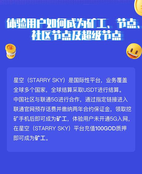 星空(Starry Sky):简单注册无认证,每天看广告玩游戏赚收益,新模式,新玩法!
