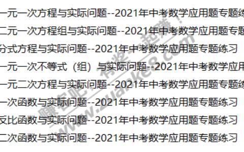 【备考2021】中考数学应用题专项训练(原卷版 解析版)