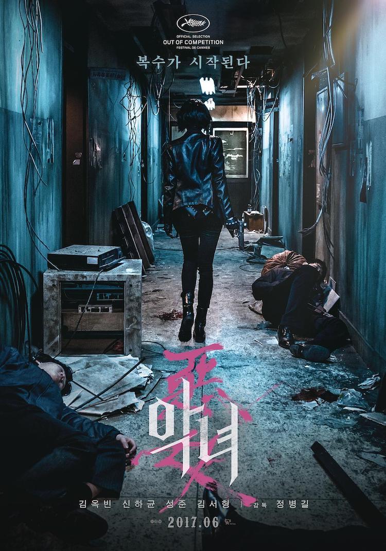 [raw-011]韩国电影《恶女》影评:剧情设计及张力还不错-爱趣猫
