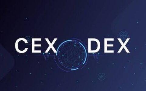 多维度解析CEX和DEX两者之间的区别