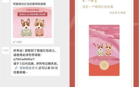 """微信关注公众号""""衣恋官方商城""""->发送关键词""""柯基桃"""