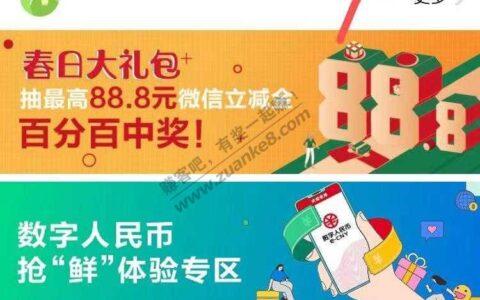 发现了一个深圳农行的sao操作,撸45立减金,赶紧撸,明天结束了。