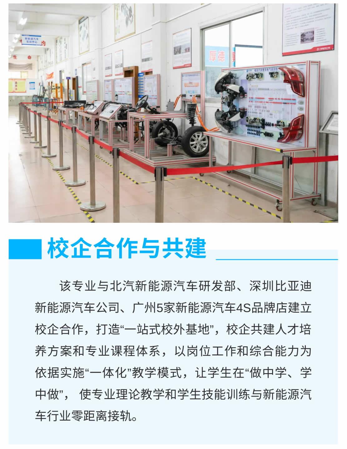 专业介绍 _ 新能源汽车检测与维修(初中起点五年制)-1_r8_c1.jpg
