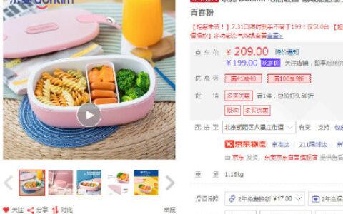 【京东】东菱 电热饭盒 关注拍下【90包邮】东菱 Donli