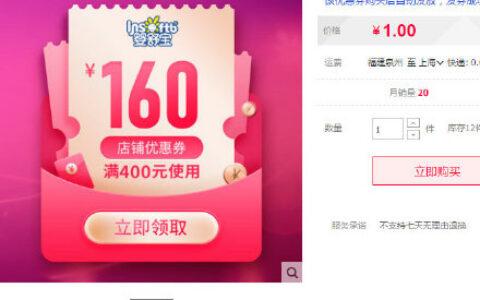 【婴舒宝】400-160婴舒宝旗舰店满400元-160元店铺优惠