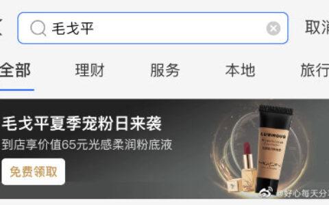 反馈支付宝app搜【毛戈平】有专柜申领粉底液中样