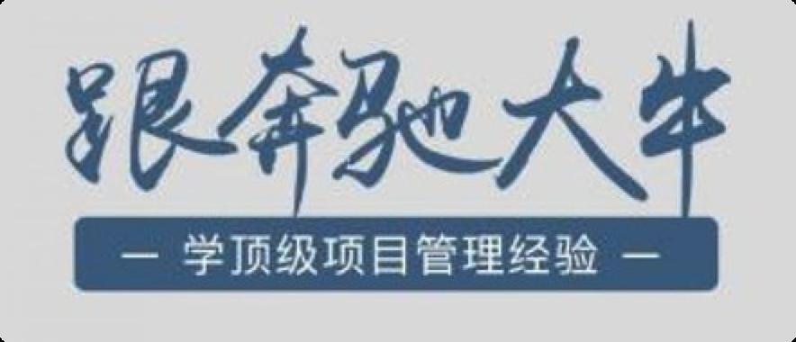 高雁鹏-项目管理·速成指南,跟奔驰大牛学顶级项目管理经验