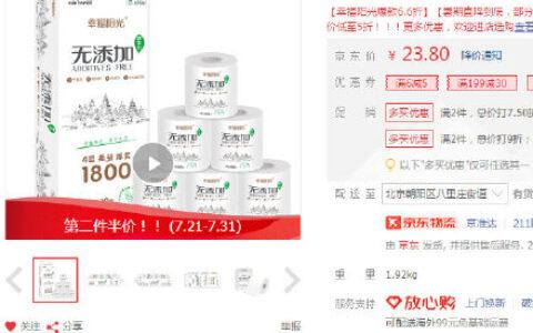 【京东】加购宝贝从购物车砸蛋有机会领到59-15券幸福
