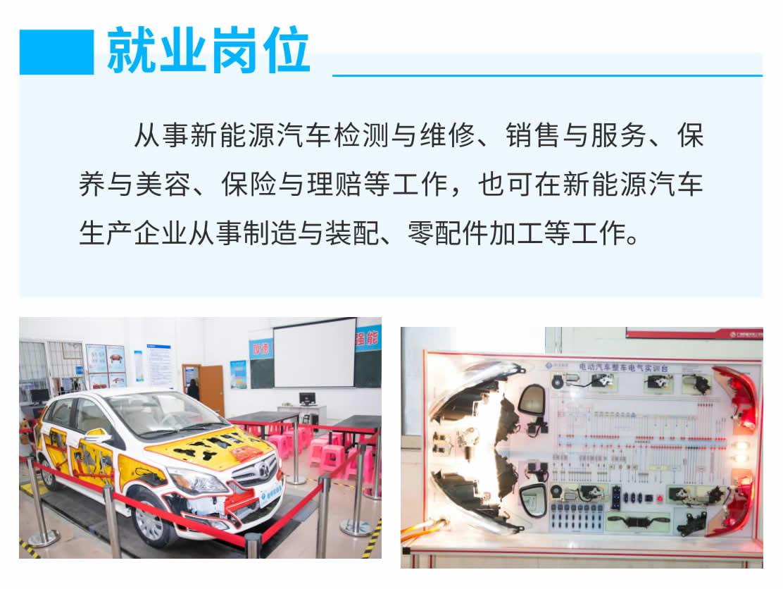 专业介绍 _ 新能源汽车检测与维修(初中起点五年制)-1_r4_c1.jpg