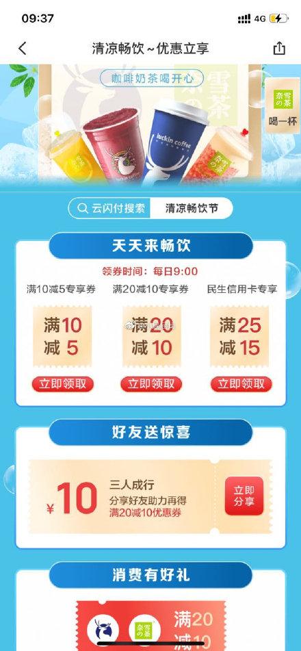 """反馈 云闪付 搜索""""瑞幸"""",有夏日清凉10-5券(20-10"""