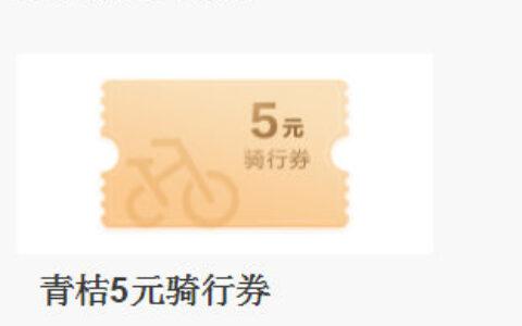【招行】 有需可领青桔单车5元骑行券