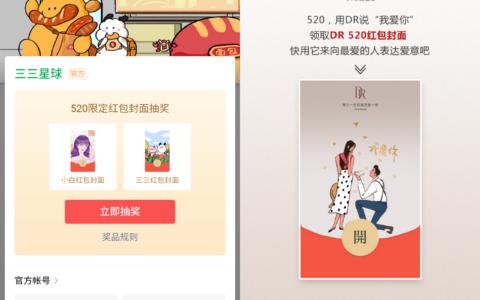 【领各品牌520主题红包封面】1、微信搜一搜:#红地球