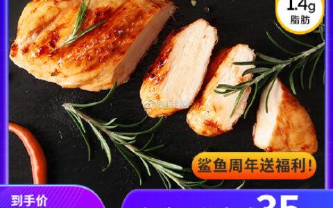 鲨鱼菲特,低脂即食鸡胸肉100g*7袋【19.9】【7包】鲨