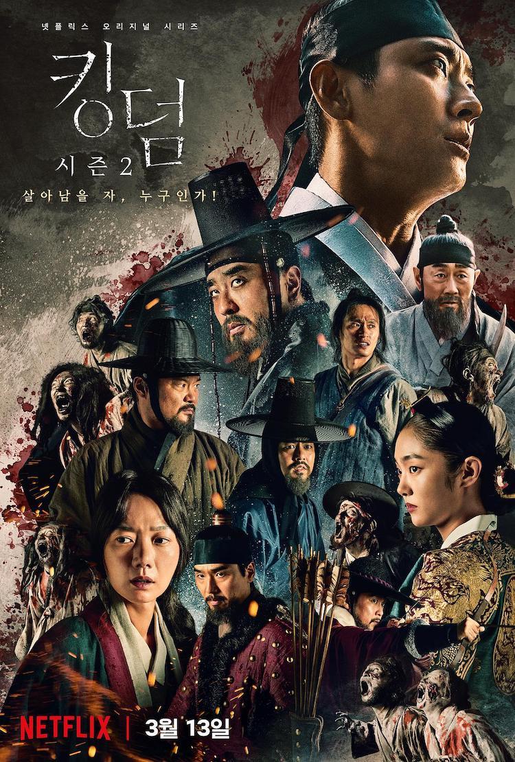 韩剧《王国第二季》:最可怕的不是疫病本身,而是利用疫病达到扩张权力的野心