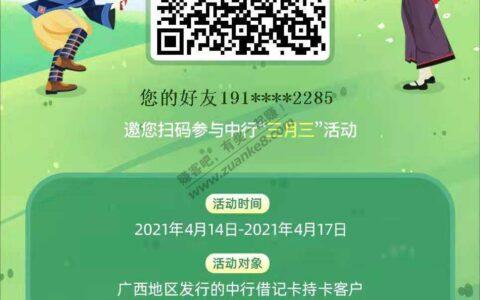 中行广西三月三活动 广西卡付0.01得立减金