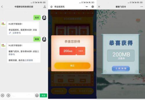 """【移动领取400流量】微信关注""""中国移动和粉俱乐部""""-"""