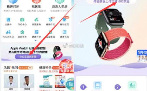 京东健康APP中间栏-1500京豆-绑定Apple Watch-需要同