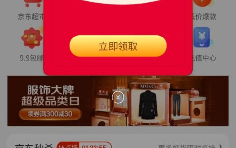 京东购物小程序,弹1元