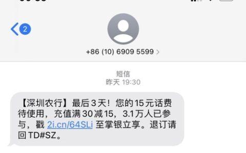 深圳农行话费30-15