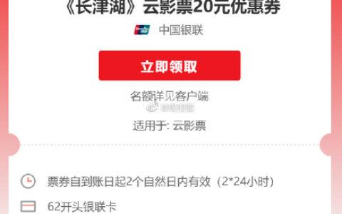 云闪付,上海地区可领 《长津湖》云影票20元优惠券