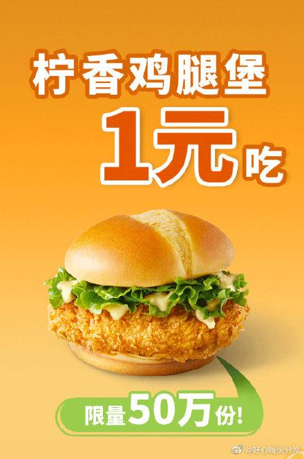 【德克士】可领1元购汉堡兑换券,需随单限量50万份!1