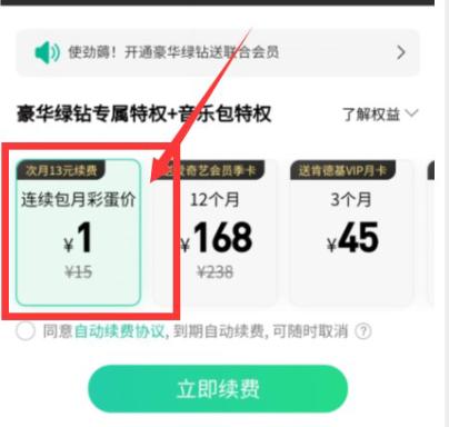 【QQ音乐受邀用户1元开1月会员】只有部分QQ音乐部分老