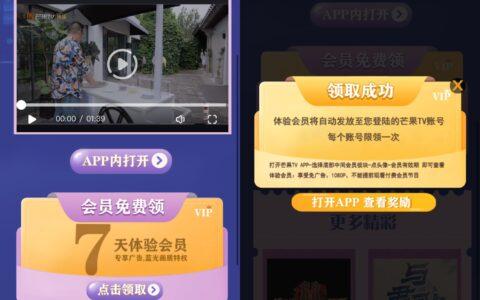 新一期!免费领7天芒果TV体验会员->可以看蓝光免广告-
