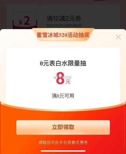 支付宝app搜:蜜雪冰城反馈试试抽奖0元喝表白水
