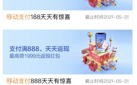 【招行】app搜【移动支付】完成满6888元支付任务抽红