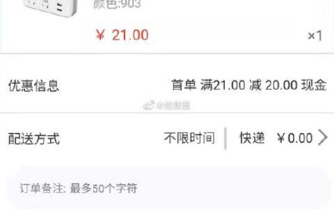 【工商银行app】惠精选-融e购鲸鱼节-新客首单立减 1元