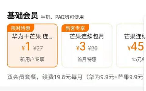 【限华为手机】1元左右撸芒果+华为视频会员一个月!
