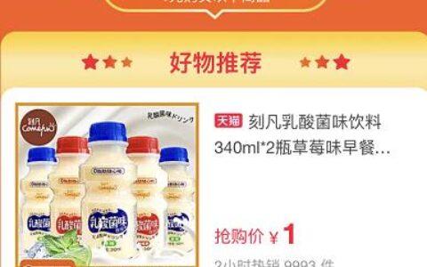 乳酸菌味饮料340ml1元两瓶!!不是1元就换号