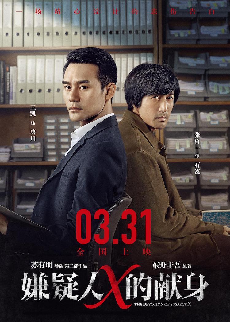 《嫌疑人X的献身2017》电影:没有偏离原著,但也没有什么改编亮点