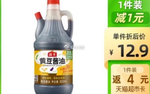 【猫超包邮】海天 生抽酱油800ml,88会员拍下9.4,反4