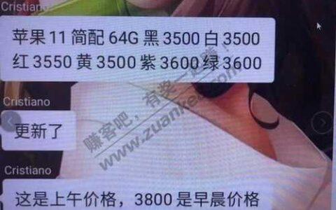 苹果11,64g报价